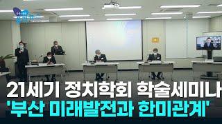 [폴리TV] '21세기 정치학회' 학술세…