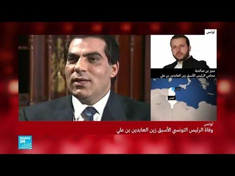 هل تابع زين العابدين بن علي أخبار الانتخابات الرئاسية في تونس قبل موته؟  - نشر قبل 2 ساعة