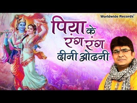 Piya Ke Rang Rang Deeni Odhani | Krishna Song | J. S. R. Madhukar