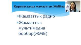 Запись вебинара на кыргызском языке «Общинные медиа»