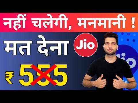 अब JIO की दादागिरी नही चलेगी – How to use jio voucher ₹50 ₹100 ₹150 Cashback In Jio Recharge 2020