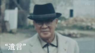 藤田嗣治 おちゃめな肉声 Real voice of Léonard Foujita 1965