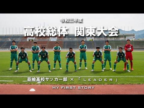 令和三年度高校総体関東大会モチベーションムービー 韮崎高校サッカー部×「LEADER」MY FIRST STORY