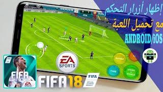 طريقة إظهار أزرار التحكم في لعبة FIFA18 MOBILE الرسمية مع رابط التحميل للأندرويد والأيفون 2018.