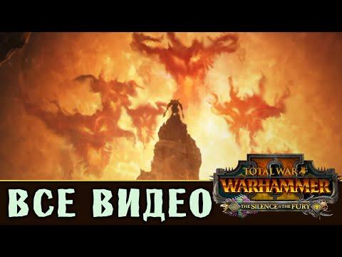 Таврокс Медный Бык - все игровые видео Племени Грозных Рогов (Зверолюды) Total War Warhammer 2