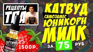 Катвуд Юникорн Милк за 75 рублей | Рецепт самозамеса | Cuttwood Unicorn Milk | TPA рецепты