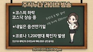 21/07/07(수)주식누나 주식라이브방송 주식동기부여…