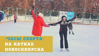 «Часы спорта» на катках Новосибирска