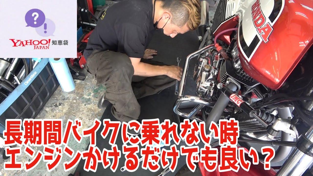 【Yahoo知恵袋】長期間乗ってなかったバイクをバイク屋さんに点検に出したい 何て言ったらいいですか?
