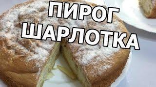 Как приготовить яблочный пирог шарлотку. Простая шарлотка!(МОЙ САЙТ: http://ot-ivana.ru/ ☆ Рецепты выпечки: https://www.youtube.com/watch?v=vV2IGIryths&list=PLg35qLDEPeBReDW-hgV40hmrj9tzoQB2B ..., 2016-06-22T09:28:00.000Z)