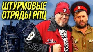 🔔40 Сороков/Карательный Отряд РПЦ/Чёрная Сотня На Службе Олигархов