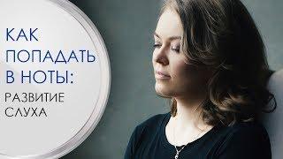 видео Уроки вокала - Как петь чисто или как попадать в ноты