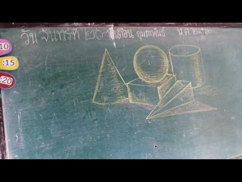 โรงเรียนบ้านห้วยงูกลาง ศิลปะแห่งแสงเงา ป.6/59