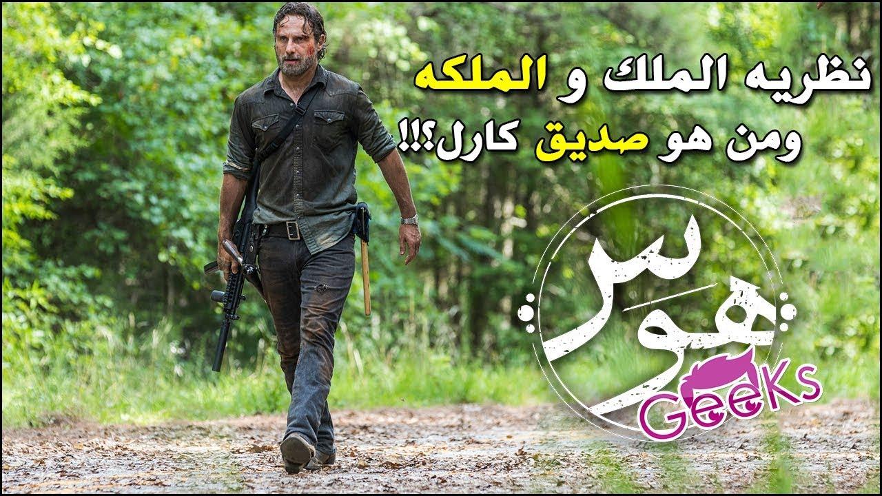 الموتى السائرون الموسم السابع الحلقة 6