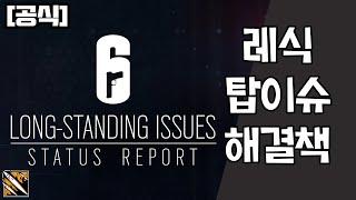[공식] 레식 최신 탑이슈와 해결책 [레인보우식스 시즈]