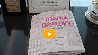 2019 마마드로잉전 여수돌산 갤러리안에서 열려