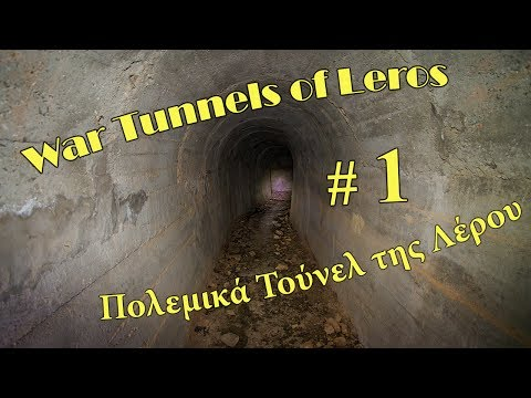 #1 - War Tunnels of Leros - Πολεμικά Τούνελ της Λέρου