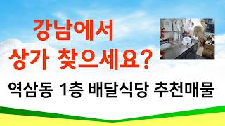 (계약완료)강남상가 역삼동 선릉역 1층 배달식당 추천매…