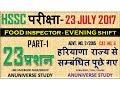 23 JULY 2017 HSSC PAPER - FOOD INSPECTOR - ANUNIVERSE STUDY