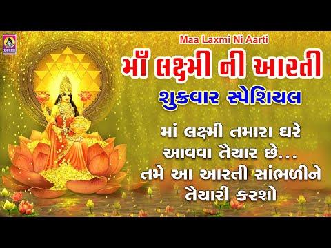 Laxmi Mataji Ni Aarti ||Om Jai Laxmi Mata Aarti || Mahalaxmi Arti || Laxmi Aarti || Gujarati Aarti
