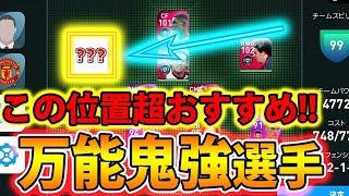【この起用がバカ強い件!!】ガチスカ確定選手!#368【ウイイレアプリ2021】