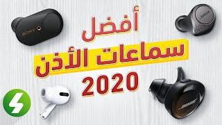 أفضل سماعات الأذن اللاسلكية 2020