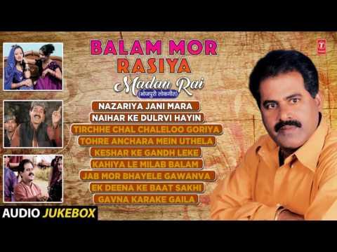 BALAM MOR RASIYA | BHOJPURI AUDIO SONGS JUKEBOX | MADAN RAI -