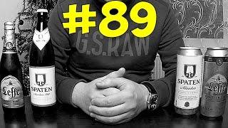 #89: Leffe и Spaten из России VS Leffe и Spaten из Германии (немецкое и бельгийское пиво).(Другие интересные видео вы можете найти на нашем канале: http://vid.io/xoOz В этом ролике посленовогодняя дегустаци..., 2017-01-06T17:30:00.000Z)
