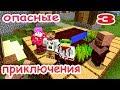 ч 03 Minecraft Опасные приключения Деревушка торговля и грабёж mp3