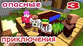 ч.03 Minecraft Опасные приключения - Деревушка (торговля и грабёж)