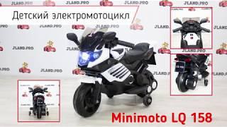 Детский электромотоцикл Minimoto LQ 158 — Обзор