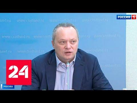 В Фонде развития гражданского общества подвели итоги выборов 8 сентября - Россия 24