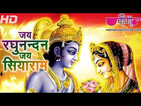 Ram Devotional Song | Ram Bhajans | Jai Raghunandan Jai Siyaram |