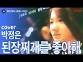 일소라 일반인이 노래방에서 부른 된장찌개를 좋아해 박정은 cover