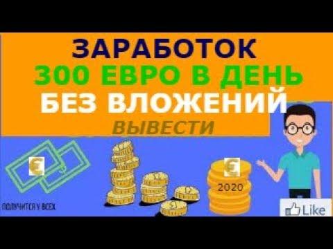 Bitcoin World 2020 Заработок в интернете без вложений от 300 евро в день
