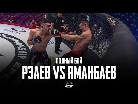 EFC 33 | СЕЙМУР РЗАЕВ VS РУСЛАН ЯМАНБАЕВ | ПОЛНЫЙ БОЙ
