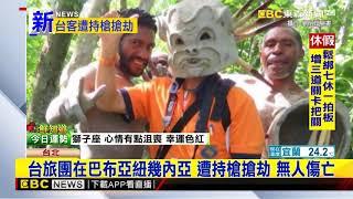最新》台旅團在巴布亞紐幾內亞 遭持槍搶劫 無人傷亡