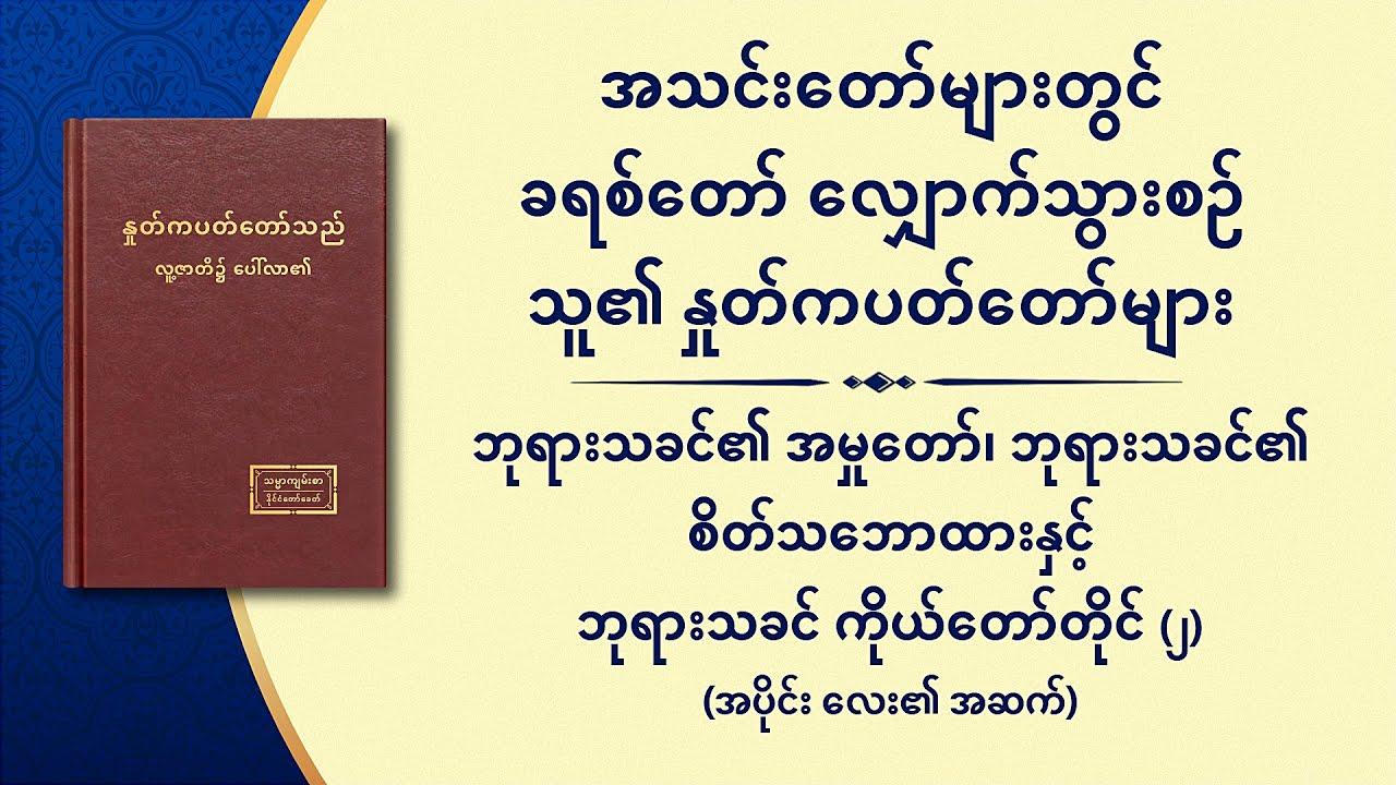 ဘုရားသခင်၏ အမှုတော်၊ ဘုရားသခင်၏ စိတ်သဘောထားနှင့် ဘုရားသခင် ကိုယ်တော်တိုင် (၂) (အပိုင်း လေး၏ အဆက်)