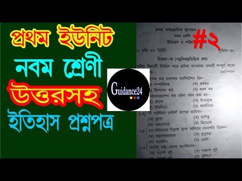 Class 9 History 1st Summative Question U0026 Answer Paper . #History Suggestions 2019 Part_2