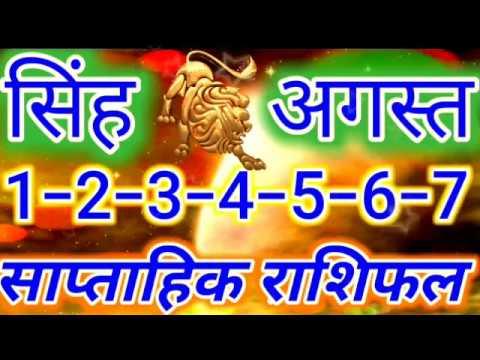 Repeat सिंह राशिफल अगस्त 2019 भविष्य I Singh