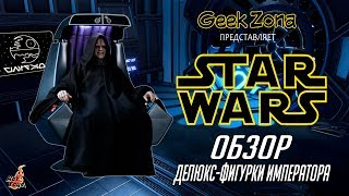 обзор фигурки Императора Палпатина Hot Toys Star Wars 1/6 Emperor Palpatine Deluxe Review