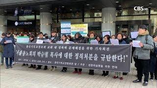 [CBS 뉴스] 연이어 터진 성폭력 의혹..기장총회 '난감'
