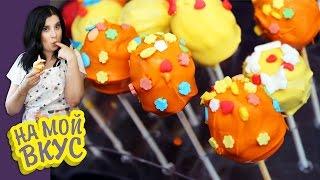 CakePops: пасхальные кейк-попсы - На мой вкус с Ириной Журавлёвой