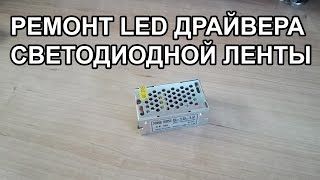 Қарапайым Жөндеу LED Driver Өз Қолымен
