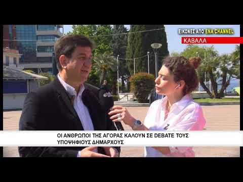 """Οι άνθρωποι της αγοράς καλούν σε """"debate"""" τους υποψήφιους δημάρχους"""