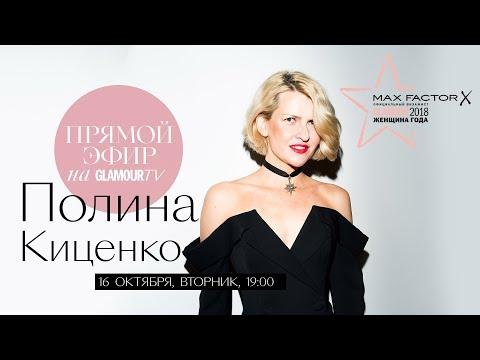 Полина Киценко о работе над собой, спорте и силе характера