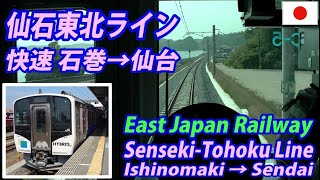 HB-E210 仙石東北ライン 快速 石巻→仙台 全区間 SENSEKI-TOHOKU LINE RAPID TRAIN