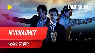 """Журналист"" - филми тоҷикӣ ⁄ Zhurnalist - Tajik Film (2013)"