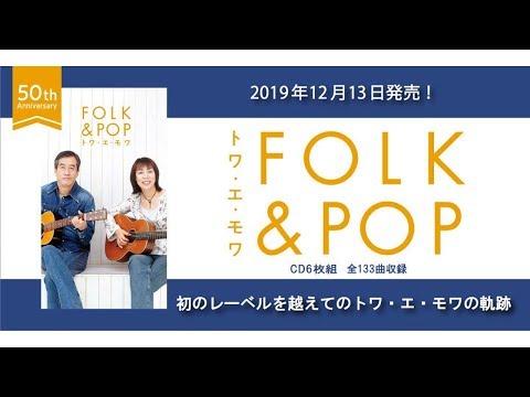 ソニーミュージックショップにて2019年12月13日より販売開始となるトワ・エ・モワの6枚組CDボックスセット『FOLK & POP』。1969年のデビューから1973年...