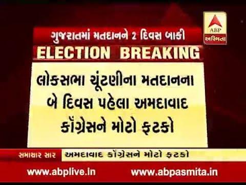 Two former President Ahmedabad taluka panchayat will join BJP